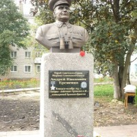 Бюст А.И.Еременко. г. Трубчевск, Брянская область
