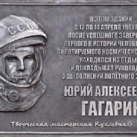 Барельеф в честь пребывания в «Домике над Волгой» в первые дни после полета космонавта Ю.А. Гагарина, г.Самара