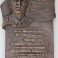 Мемориальная доска Новикову В.Д., г Смоленск. Установлена в Смоленском педагогическом колледже.