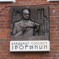 Мемориальная доска Зворыкину В.К., г.Муром