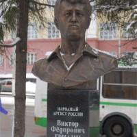 Бюст В.Ф.Гридина, г.Курск