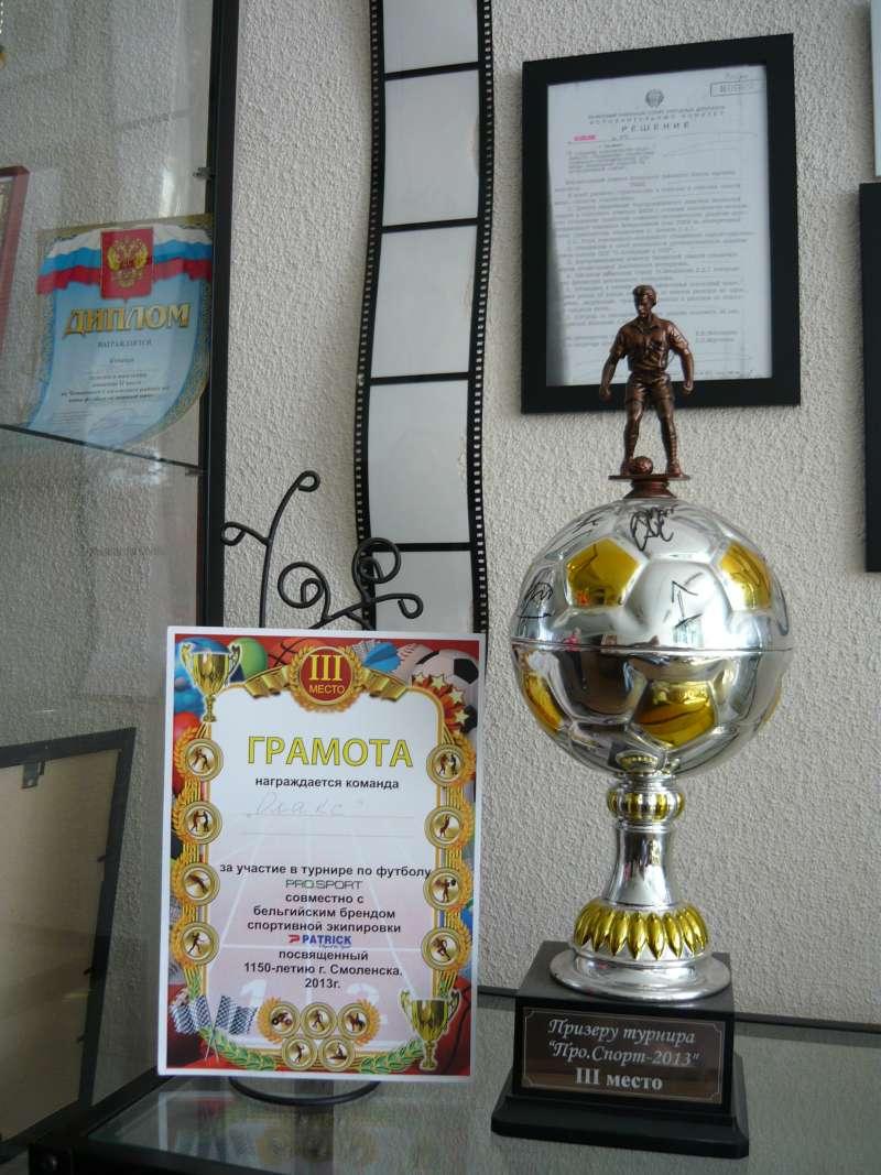 Kubok-ProSport-2013