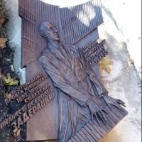 Мемориальная доска композитору В.П.Задерацкому.Установлена на ул. Димитрова, д. 12 в г. Курске.