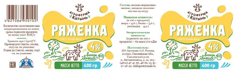 Ryazhenka_AF Katyn_400